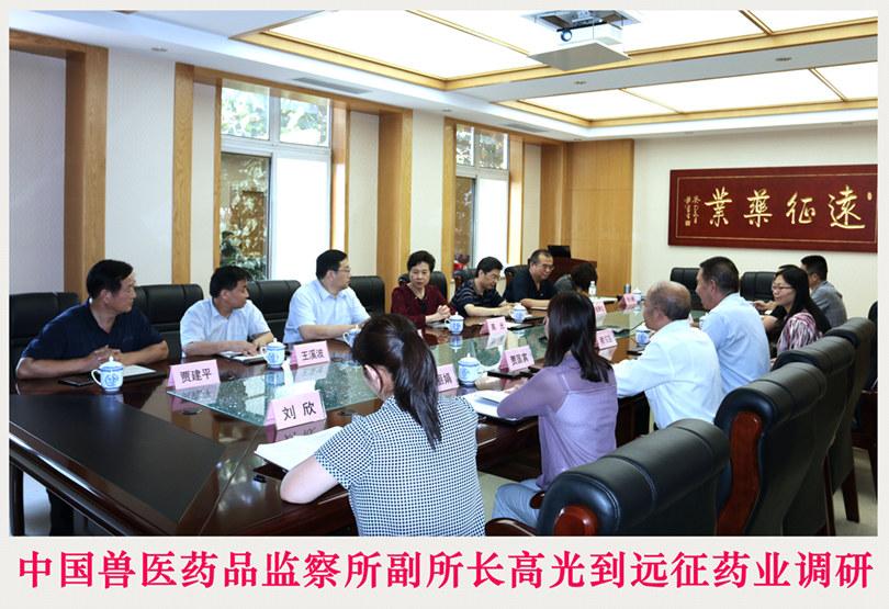 中国兽医药品监察所副所长高光到亚博yabo下载药业调研